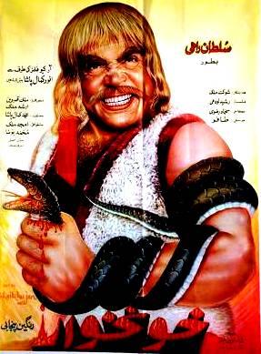 10 popular movies of famous Pakistani film actor Sultan Rahi